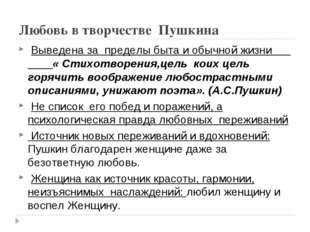 Любовь в творчестве Пушкина Выведена за пределы быта и обычной жизни « Стихот
