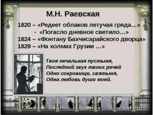 М.Н. Раевская 1820 – «Редеет облаков летучая гряда…» - «Погасло дневное свети