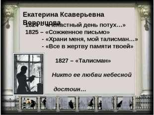 1824 – «Ненастный день потух…» 1825 – «Сожженное письмо» - «Храни меня, мой т