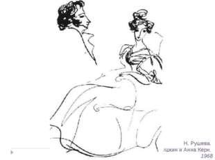 Н. Рушева. Пушкин и Анна Керн. 1968