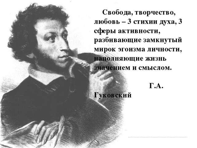Свобода, творчество, любовь – 3 стихии духа, 3 сферы активности, разбивающие...