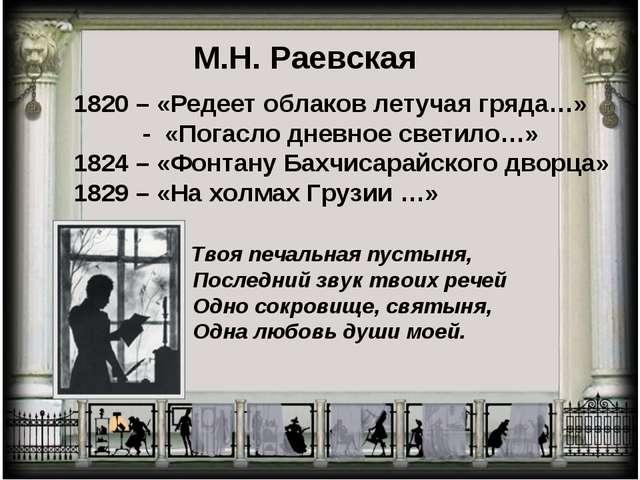 М.Н. Раевская 1820 – «Редеет облаков летучая гряда…» - «Погасло дневное свети...