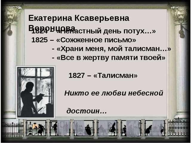 1824 – «Ненастный день потух…» 1825 – «Сожженное письмо» - «Храни меня, мой т...