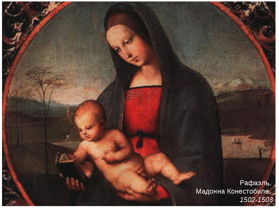Рафаэль. Мадонна Конестобиле. 1502-1503