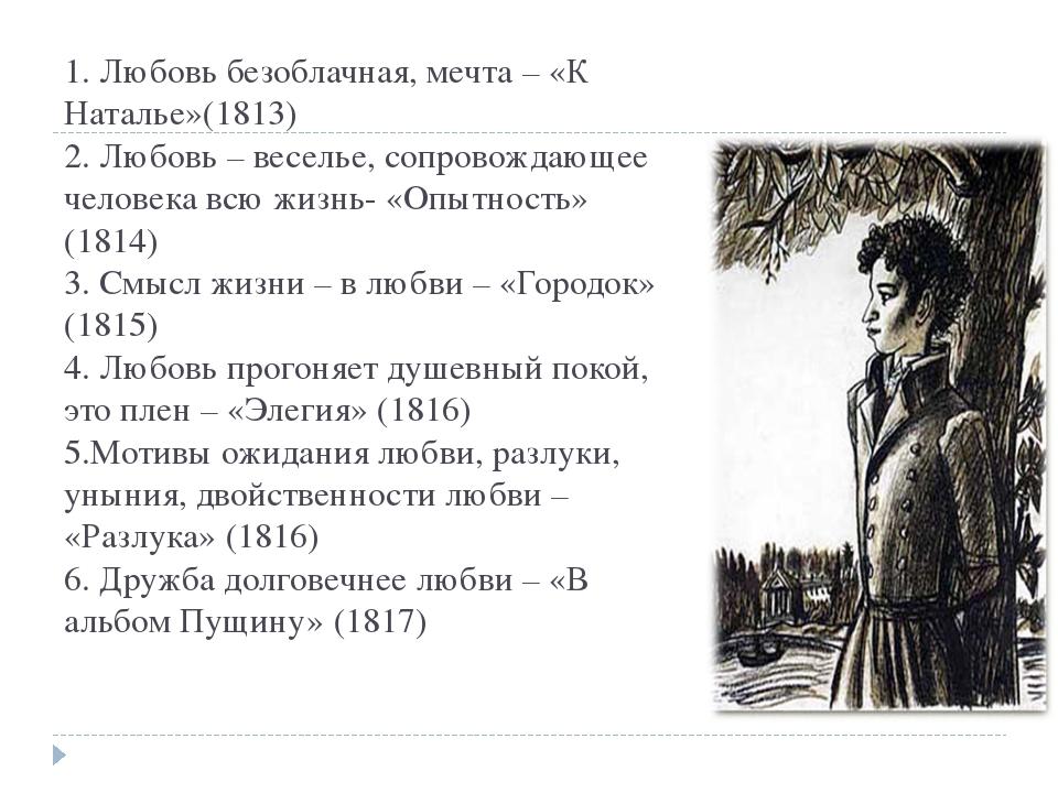 1. Любовь безоблачная, мечта – «К Наталье»(1813) 2. Любовь – веселье, сопрово...