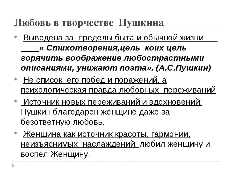 Любовь в творчестве Пушкина Выведена за пределы быта и обычной жизни « Стихот...