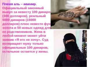 Племя аль – авамир. Официальный законный выкуп за невесту 100 динаров (300 до