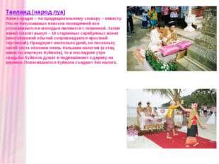 Таиланд (народ луа) Жених крадет – по предварительному сговору – невесту. Пос