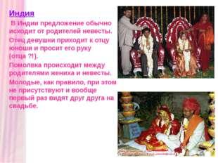 Индия В Индии предложение обычно исходит от родителей невесты. Отец девушки п