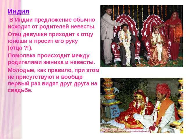 Индия В Индии предложение обычно исходит от родителей невесты. Отец девушки п...