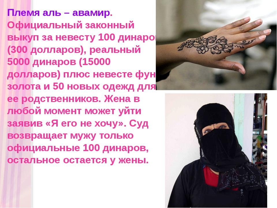 Племя аль – авамир. Официальный законный выкуп за невесту 100 динаров (300 до...