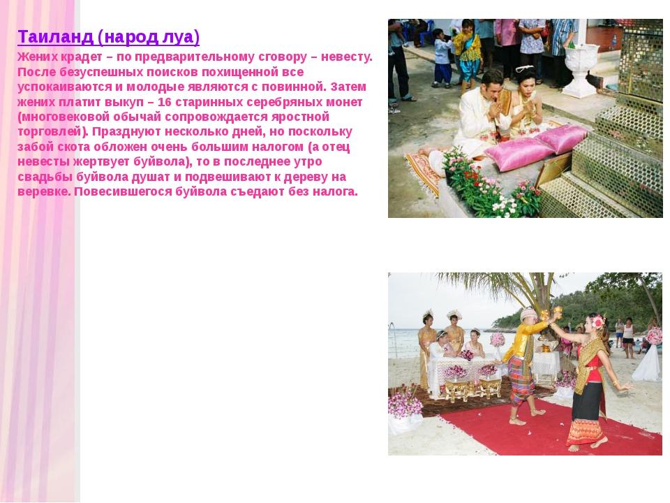 Таиланд (народ луа) Жених крадет – по предварительному сговору – невесту. Пос...