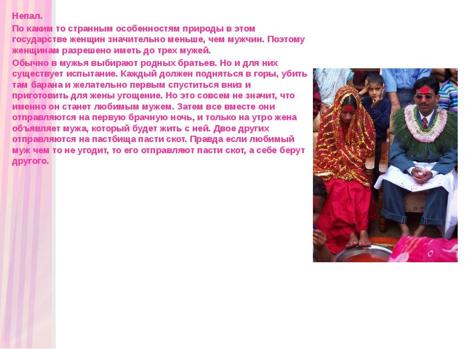 Непал. По каким то странным особенностям природы в этом государстве женщин зн...