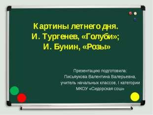 Картины летнего дня. И. Тургенев, «Голуби»; И. Бунин, «Розы» Презентацию под