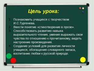 Цель урока: Познакомить учащихся с творчеством И.С.Тургенева. Ввести понятие