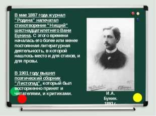 """И.А. Бунин. 1893 г. В мае 1887 года журнал """"Родина"""" напечатал стихотворение """""""