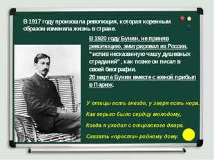 В 1917 году произошла революция, которая коренным образом изменила жизнь в ст