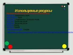 Используемые ресурсы: http://www.absolute-kazakstan.kz/mebel/school/doska/6.j