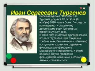 Иван Сергеевич Тургенев Великий русский писатель И.С. Тургенев родился 28 окт