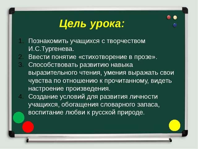 Цель урока: Познакомить учащихся с творчеством И.С.Тургенева. Ввести понятие...