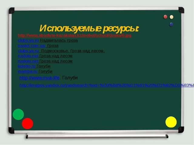 Используемые ресурсы: http://www.absolute-kazakstan.kz/mebel/school/doska/6.j...