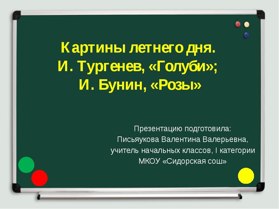 Картины летнего дня. И. Тургенев, «Голуби»; И. Бунин, «Розы» Презентацию под...