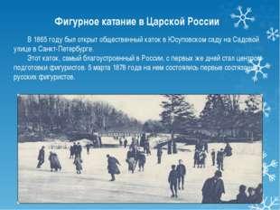 Фигурное катание в Царской России В 1865 году был открыт общественный каток