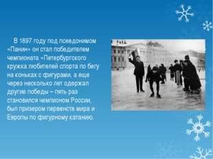 В 1897 году под псевдонимом «Панин» он стал победителем чемпионата «Петербур