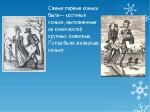 Самые первые коньки были— костяные коньки, выполненные из конечностей крупных