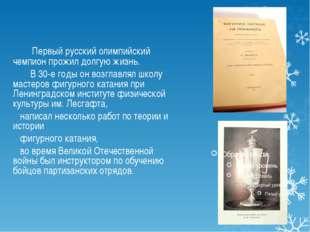 Первый русский олимпийский чемпион прожил долгую жизнь.  В 30-е годы он воз