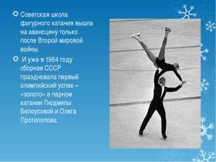 Советская школа фигурного катания вышла на авансцену только после Второй миро