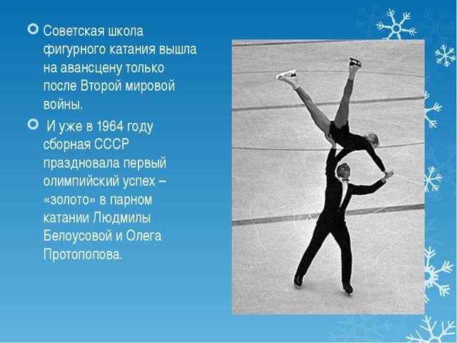 Советская школа фигурного катания вышла на авансцену только после Второй миро...