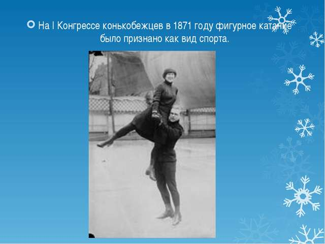 На I Конгрессе конькобежцев в 1871 году фигурное катание было признано как ви...