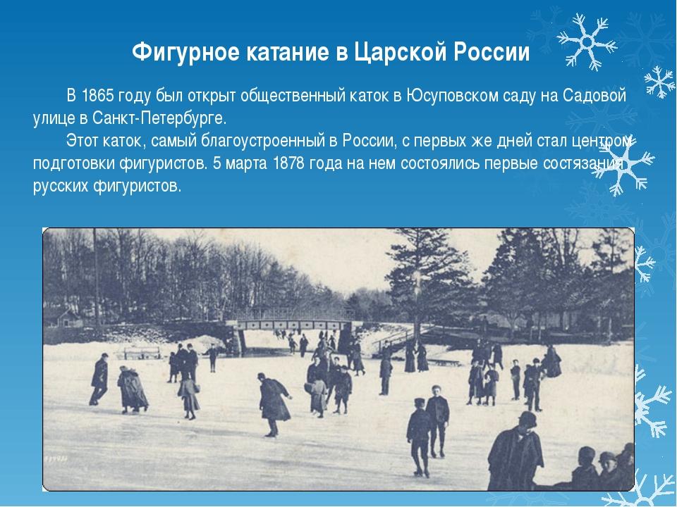 Фигурное катание в Царской России В 1865 году был открыт общественный каток...