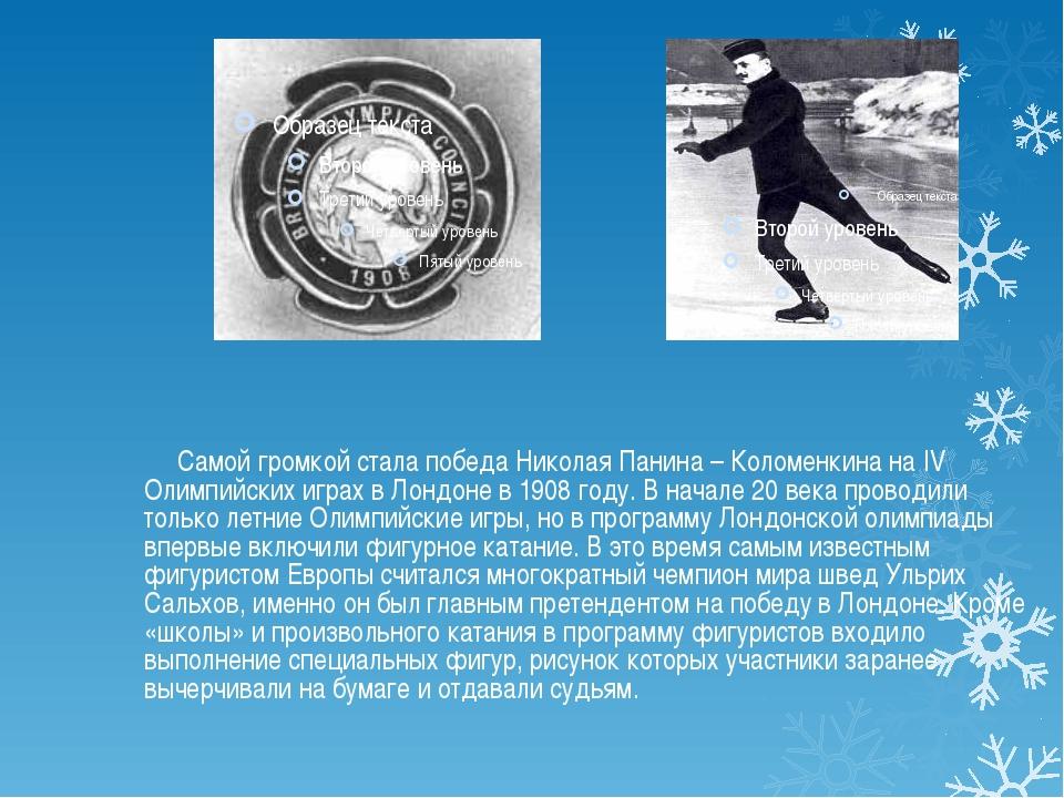 Самой громкой стала победа Николая Панина – Коломенкина на IV Олимпийских иг...