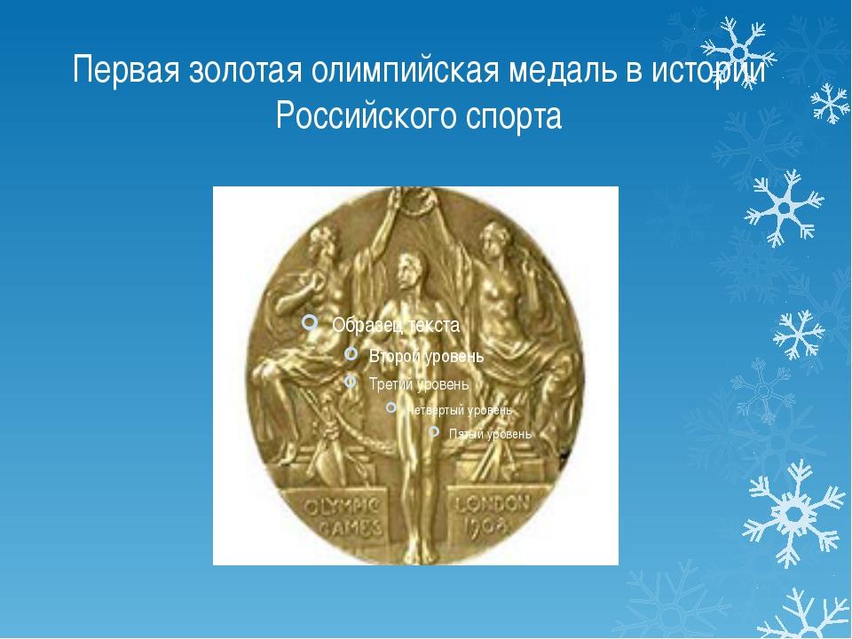 Первая золотая олимпийская медаль в истории Российского спорта