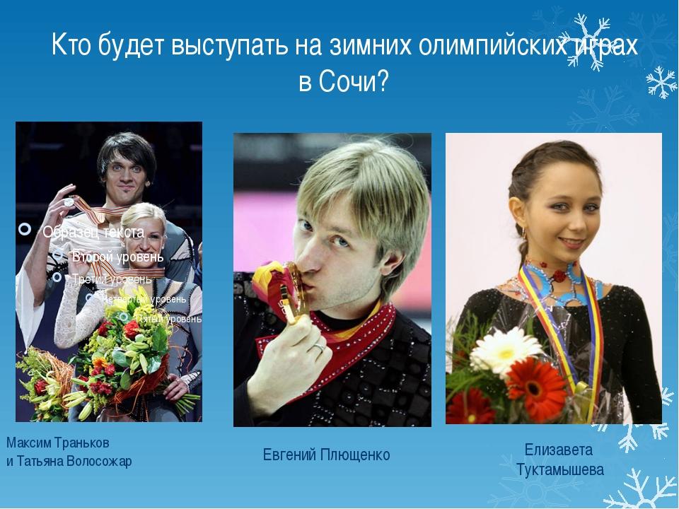 Кто будет выступать на зимних олимпийских играх в Сочи? Максим Траньков и Тат...