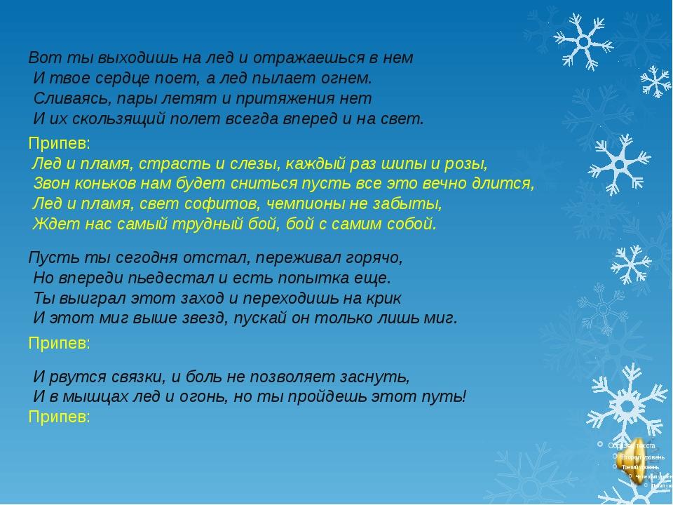 Вот ты выходишь на лед и отражаешься в нем И твое сердце поет, а лед пылает...