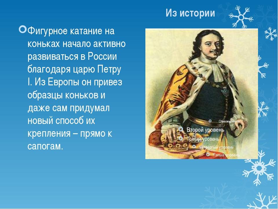 Фигурное катание на коньках начало активно развиваться в России благодаря цар...