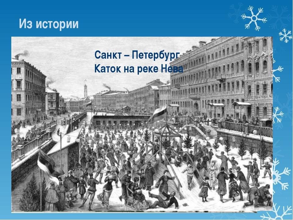 Из истории Санкт – Петербург Каток на реке Нева