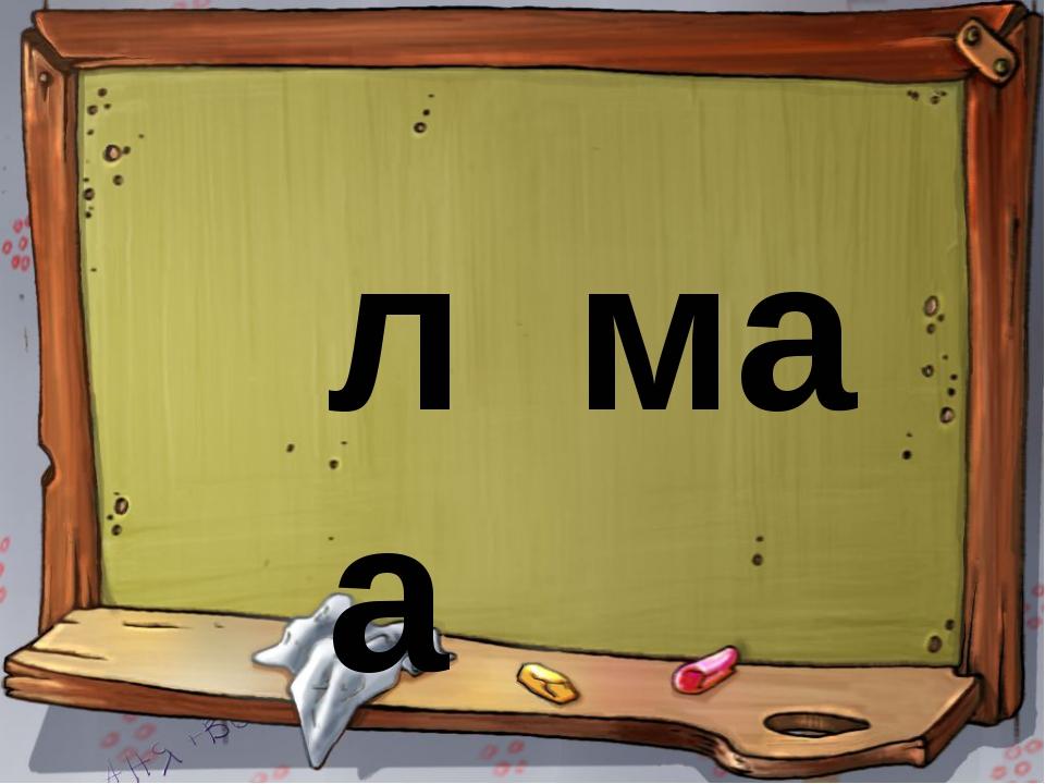ла ма