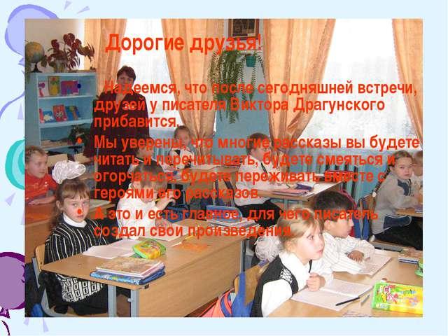 Надеемся, что после сегодняшней встречи, друзей у писателя Виктора Драгунско...