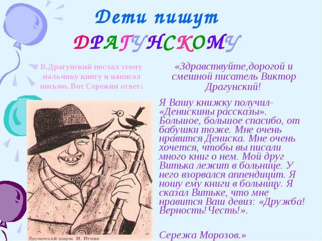 Дети пишут ДРАГУНСКОМУ «Здравствуйте,дорогой и смешной писатель Виктор Драгун...