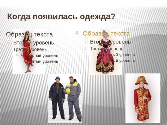 Российские мужчины обогнали в размерах американцев картинки