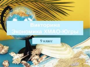 Викторина Экономика ХМАО-Югры 9 класс