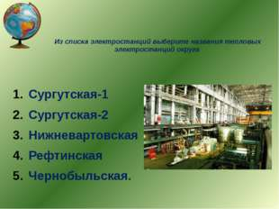 Из списка электростанций выберите названия тепловых электростанций округа Сур