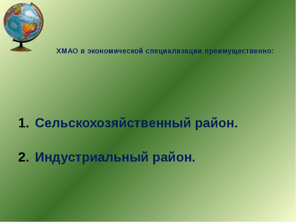 ХМАО в экономической специализации преимущественно: Сельскохозяйственный райо...