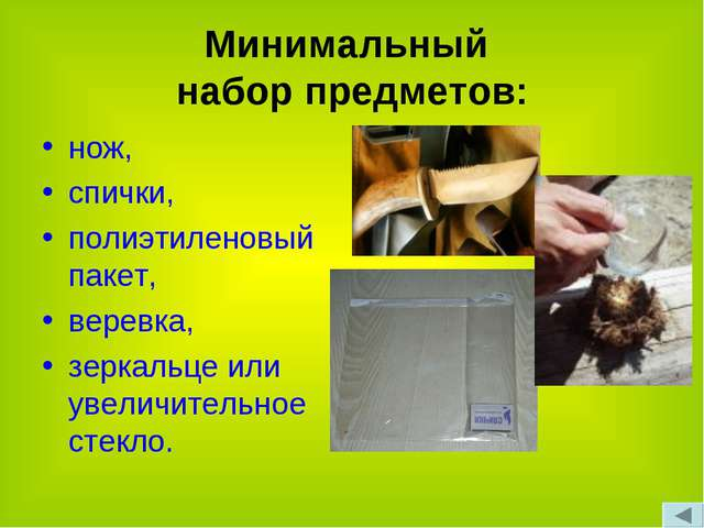 Минимальный набор предметов: нож, спички, полиэтиленовый пакет, веревка, зерк...