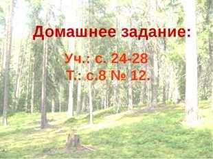 Домашнее задание: Уч.: с. 24-28 Т.: с.8 № 12.