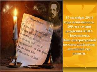 15 октября 2014 года исполнилось 200 лет со дня рождения М.Ю. Лермонтова. Наш